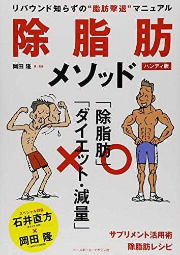 """除脂肪メソッド―リバウンド知らずの""""脂肪撃退""""マニュアル"""