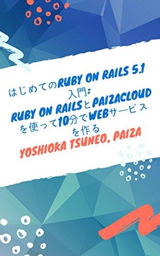 [画像:はじめてのRuby on Rails 5.1 入門: Ruby on RailsとPaizaCloudを使って10分でWebサービスを作る]