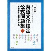 茶道文化検定 公式問題集8 1級・2級: 練習問題と第8回検定問題・解答