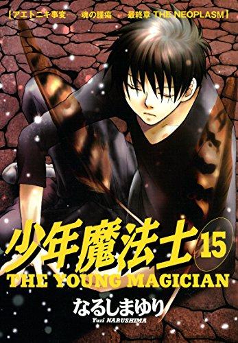 少年魔法士(15) (ウィングス・コミックス)