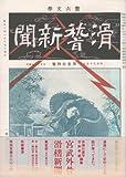 宮武外骨・滑稽新聞 第2冊 第31号~第60号