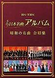 日本名曲アルバム 昭和の名曲 合唱集 [DVD]