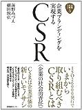 企業ブランディングを実現するCSR(企業の社会的責任) 企業広報ブック