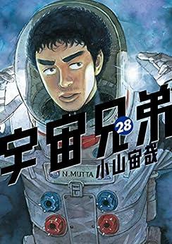 [小山宙哉]の宇宙兄弟(28) (モーニングコミックス)