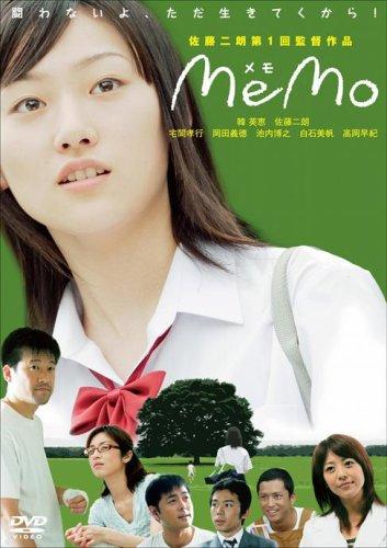 memo [DVD]の詳細を見る
