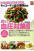 キッコーマン総合病院監修 おいしい血圧対策レシピ (主婦の友実用№1シリーズ)
