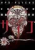 多重人格探偵サイコ(23)<多重人格探偵サイコ> (角川コミックス・エース)
