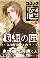 コミック怪 1 (単行本コミックス)