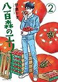 八百森のエリー(2) (モーニングコミックス)