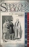 ボヘミアの醜聞 シャーロック・ホームズの冒險