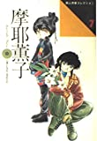 摩耶薫子 (同人作家コレクション (7))