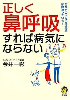 [今井一彰]の正しく「鼻呼吸」すれば病気にならない (KAWADE夢文庫)