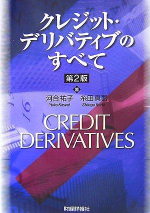 クレジット・デリバティブのすべての詳細を見る