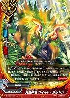 【パラレル】バディファイト S-BT04/0037 覚醒神竜 ヴィルト・ガルドラ (上) ブースターパック 第4弾 Drago Knight