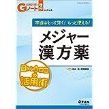 Gノート増刊 Vol.4 No.6 本当はもっと効く! もっと使える! メジャー漢方薬〜目からウロコの活用術