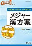 Gノート増刊 Vol.4 No.6 本当はもっと効く! もっと使える! メジャー漢方薬〜目から...