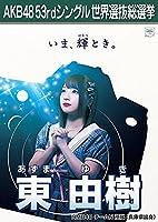 【東由樹】 公式生写真 AKB48 Teacher Teacher 劇場盤特典
