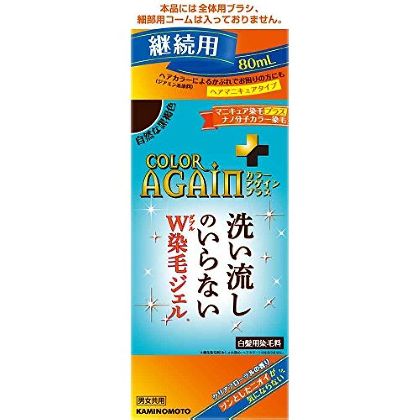 知っているに立ち寄る統治するごちそうカラーアゲインプラス 自然な黒褐色 継続用 80mL