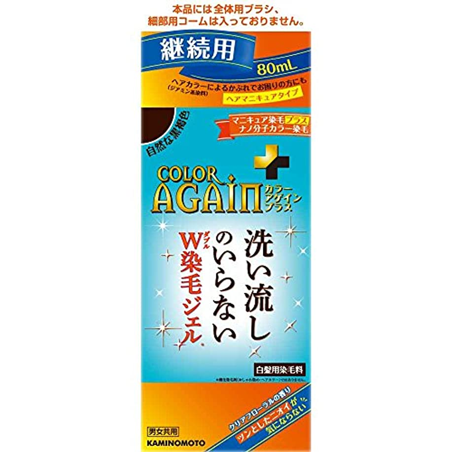 伴う頑丈偽カラーアゲインプラス 自然な黒褐色 継続用 80mL