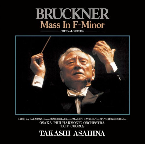 ブルックナー:ミサ曲へ短調WAB.28【原典版】