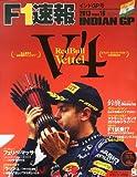 F1 (エフワン) 速報 2013年 11/7号 [雑誌]