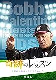 奇跡のレッスン~世界の最強コーチと子どもたち~ 野球編 ボビー・バレンタイン[DVD]