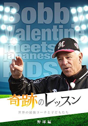 奇跡のレッスン~世界の最強コーチと子どもたち~ 野球編 ボビー・バレンタイン [DVD]