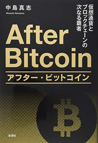 アフター・ビットコイン: 仮想通貨とブロックチェーンの次なる覇者の詳細を見る