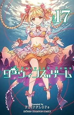 ダーウィンズゲーム(17) (少年チャンピオン・コミックス)