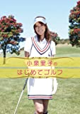 小泉里子のはじめてゴルフ [DVD]の画像