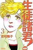 生徒諸君! 教師編(3) (BE・LOVEコミックス)