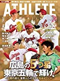 広島アスリートマガジン2021年8月号
