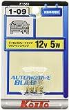 KOITO [小糸製作所] ミニチュア球 12V 5W (2個入り) [品番] P1583