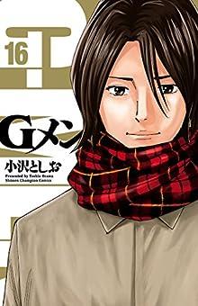 [小沢としお] Gメン 第01-16巻