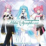 【Amazon.co.jp限定】初音ミクシンフォニー~Miku Symphony 2018-2019~ オーケストラ ライブ CD(A4クリアファイル付)