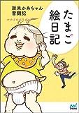 たまご絵日記 ?新米かあちゃん奮闘記?