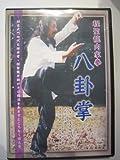 八卦掌 程聖龍内家拳[DVD]