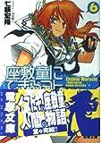 座敷童にできるコト (6) (電撃文庫 (1292))