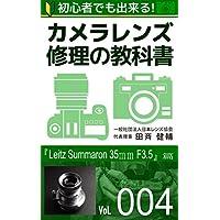 初心者でも出来る!カメラレンズ修理の教科書Vol.004: 『Leitz Summaron 35mm F3.5』篇