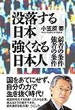 没落する日本 強くなる日本人 —弱者の条件・強者の条件