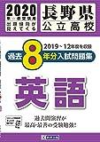 長野県公立高校過去8年分入試問題集英語 2020年春受験用
