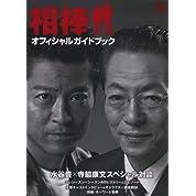 オフィシャルガイドブック相棒 (NIKKO MOOK)