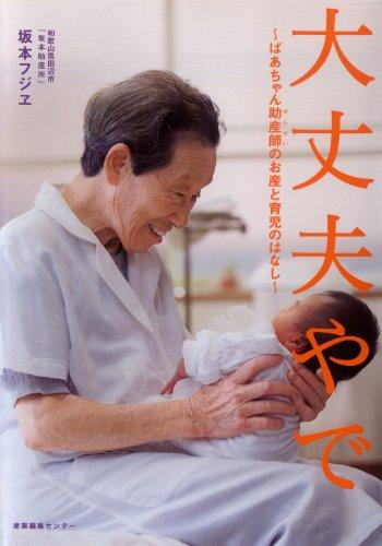 大丈夫やで ~ばあちゃん助産師(せんせい)のお産と育児のはなし~