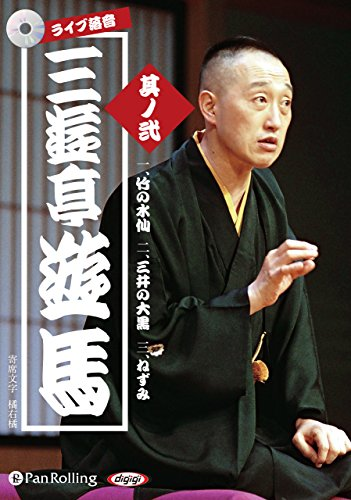 三遊亭遊馬 其ノ弐 (<CD>)の詳細を見る