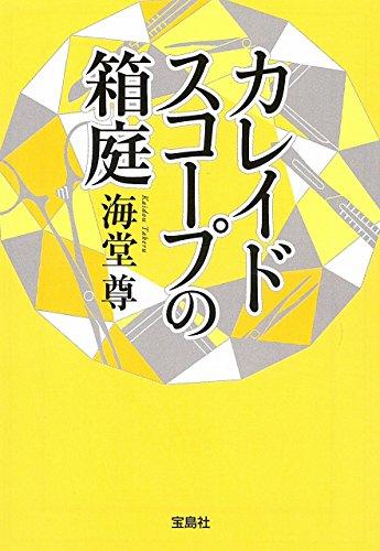 カレイドスコープの箱庭 (宝島社文庫 『このミス』大賞シリー...
