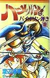 ハーメルンのバイオリン弾き 2 (ガンガンコミックス)