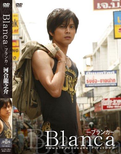 河合龍之介DVD『Blanca-ブランカ-』