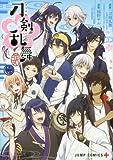 『刀剣乱舞-花丸-』 2 (ジャンプコミックス)