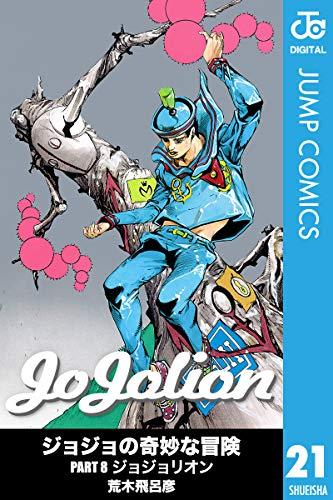 ジョジョの奇妙な冒険 第8部 モノクロ版 21 (ジャンプコミックスDIGITAL)