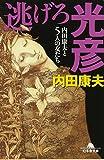 逃げろ光彦―内田康夫と5人の女たち (幻冬舎文庫)